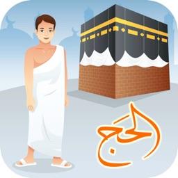 Hajj & Umrah Guider مناسك الحج