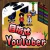 目指せYouTuber -人気ユーチューバー育成ゲーム- - iPadアプリ