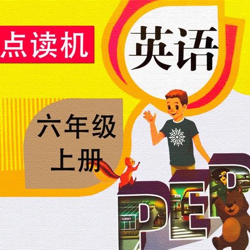 六年级上册英语PEP小学同步教材点读