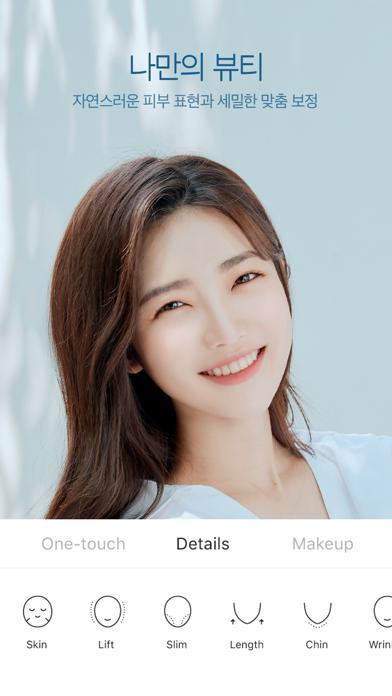 다운로드 SNOW 스노우 Android 용