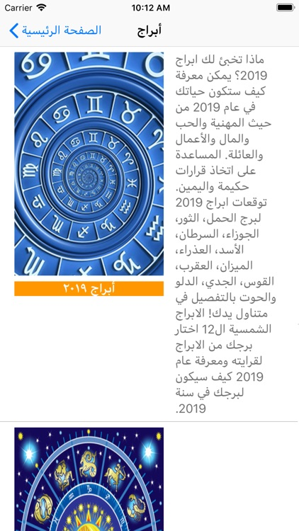 تبصير وقراءة الفنجان والأبراج screenshot-7