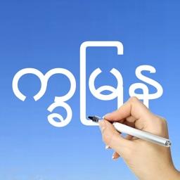Learn Burmese Handwriting !