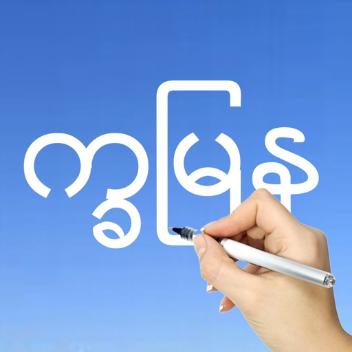 Learn Burmese Handwriting !