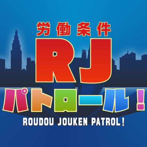 労働条件(RJ)パトロール!