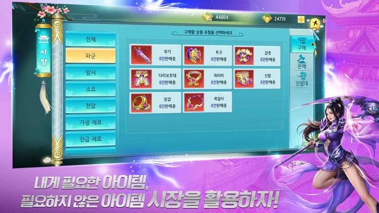 검혼 screenshot-2