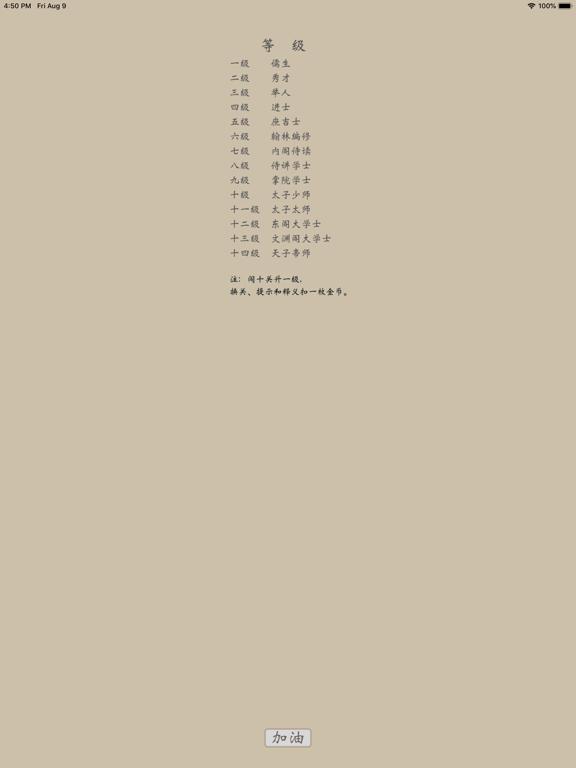 成语闯关 - 儒生养成记 screenshot 9