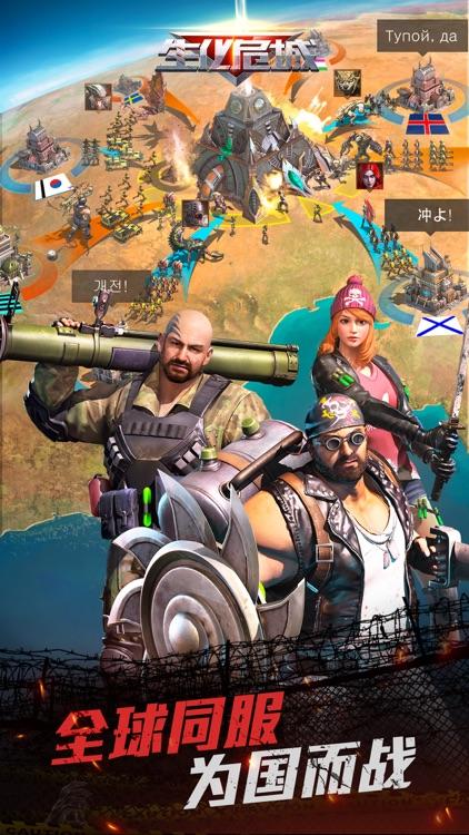 生化危城-末日危城之下捍卫家园 screenshot-6