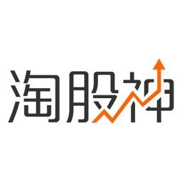 淘股神-散户炒股必备股票合买交易平台