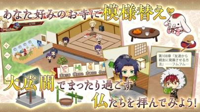 なむあみだ仏っ!-蓮台 UTENA- screenshot1