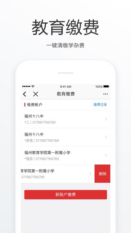 e福州 screenshot-4