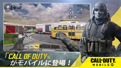 Call of Duty®: Mobile紹介画像2