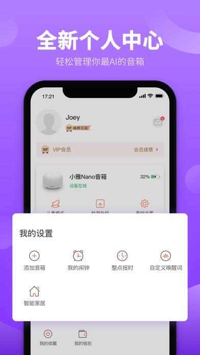 小雅-原小雅AI音箱屏幕截图5
