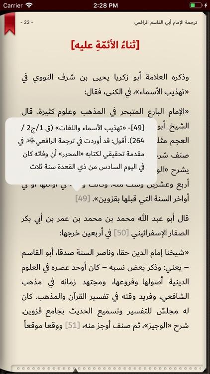 مكتبة سلطان العلماء screenshot-4