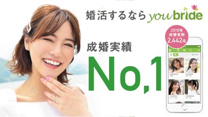 youbride(ユーブライド)婚活・マッチングアプリ ScreenShot6