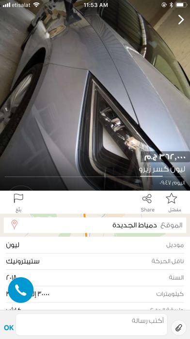 Screenshot for OLX Arabia - أوليكس in Lebanon App Store