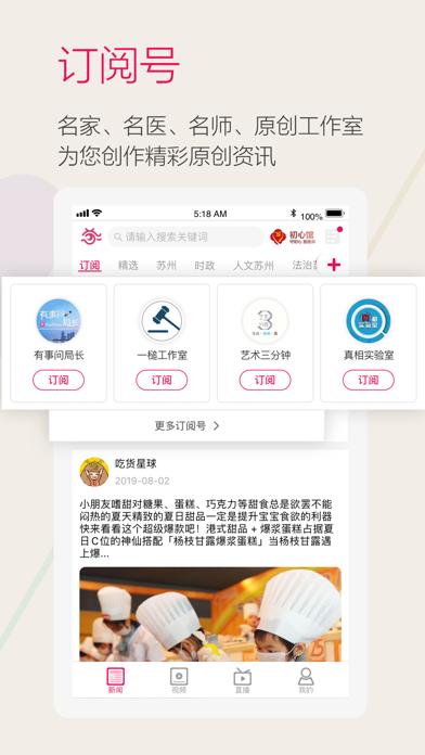 看苏州 - 苏州权威热点新闻和视频平台 screenshot four