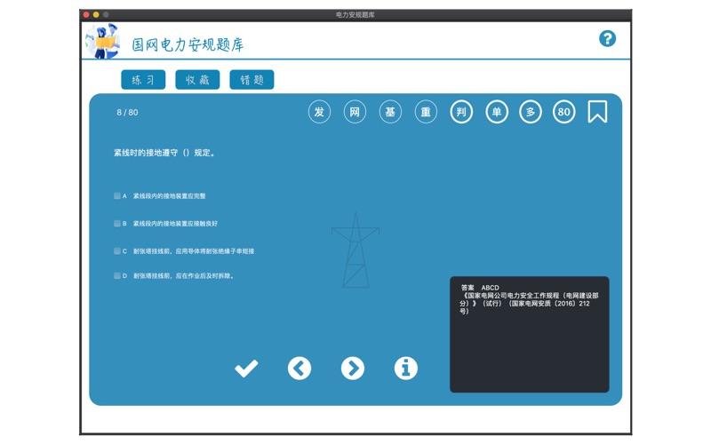 Power safety procedure screenshot 3