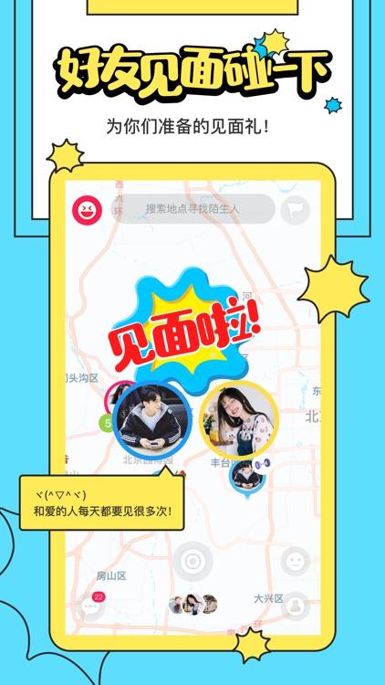 喵扑-玩转你的社交地图 screenshot-7