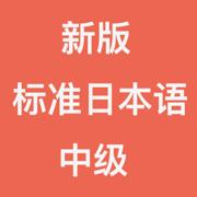 新版标准日本语-中级