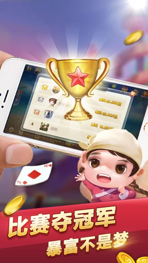 百灵斗地主-真人大富豪欢乐大赢家 App 截图
