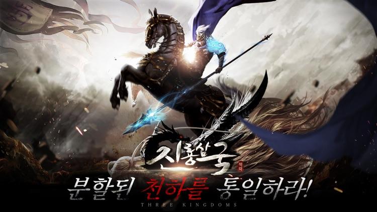 진룡삼국 screenshot-0