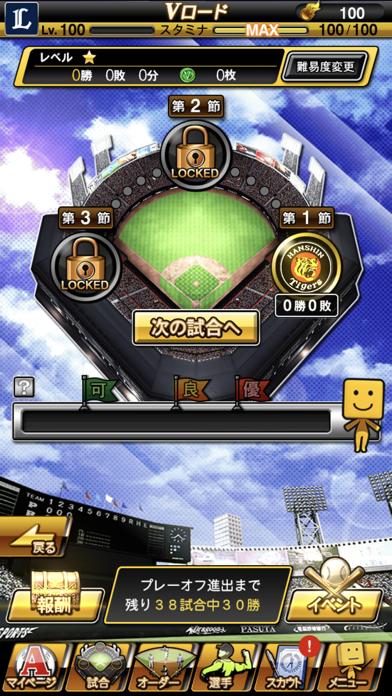 プロ野球スピリッツA screenshot1