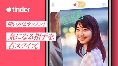 Tinder(ティンダー)のおすすめ画像2