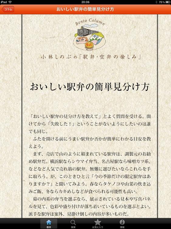全国五つ星の駅弁・空弁 for iPad screenshot-4