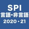 SPI言語・非言語〜2020年・2021年卒就活・転職対策〜