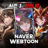 히어로칸타레 with NAVER WEBTOON