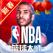 NBA篮球大师-保罗重磅代言