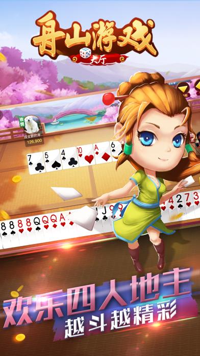 舟山清墩-游戏大厅 screenshot four