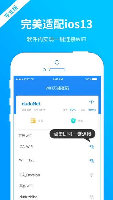 WiFi万能密码(专业版)のおすすめ画像4