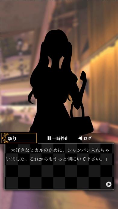 【病恋愛小説】しゅきぴ歌舞伎町なうのスクリーンショット7