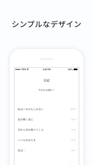 PenCake - シンプルなノート・日記帳のおすすめ画像1