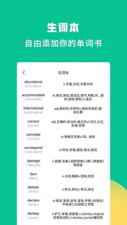 豌豆背单词-四六级考研雅思英语词汇(图4)