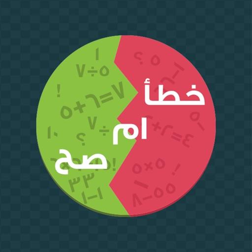 صح او خطا رياضيات