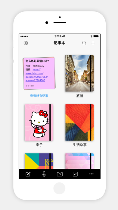 Notebook - Take Notes, Sync屏幕截图1