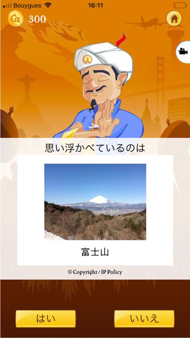 Akinator ScreenShot8
