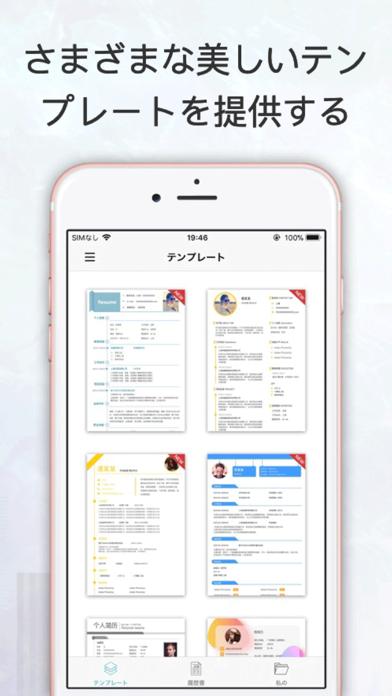 Top Resume (レジュメ) - 履歴書作成のスクリーンショット3