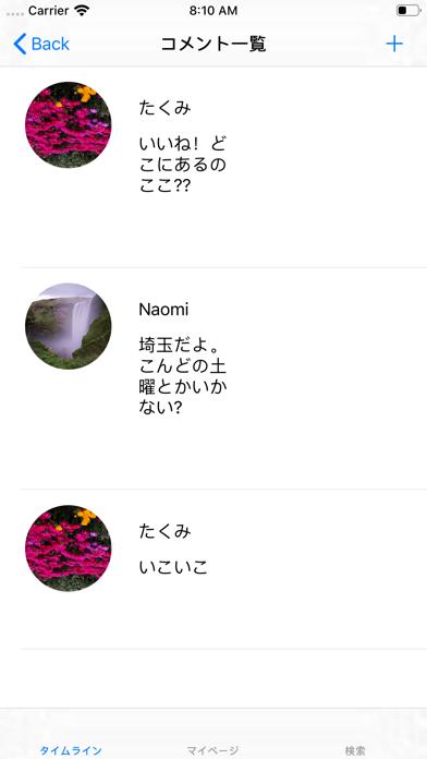 Asobon screenshot 3