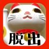脱出ゲーム 猫様のお宿からの脱出 - iPhoneアプリ