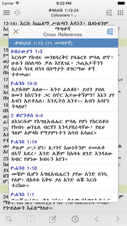 Amharic Bible with ASV,KJV,WEB