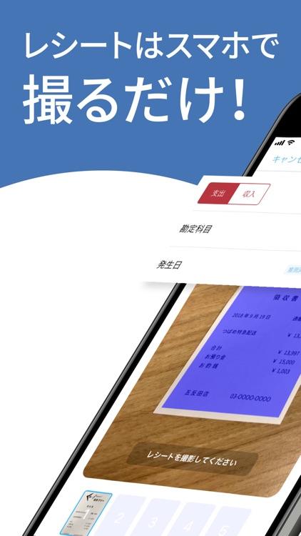 会計ソフト freee (フリー)確定申告/青色申告 に対応 screenshot-0