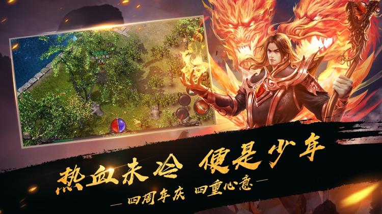 热血传奇 screenshot-0
