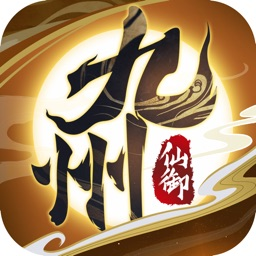 仙御九州-唯美国风修仙剑侠手游