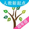小树英语—人教新起点版四年级英语