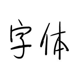 字卡-字体管理与演示