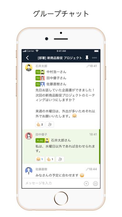 Chatwork - 窓用