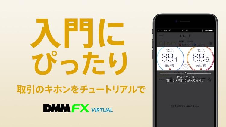 DMM FX バーチャル - FX 体験アプリ screenshot-4